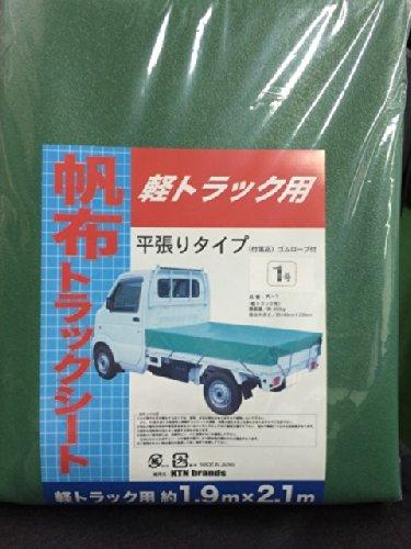 トラックシート1号 軽トラック用