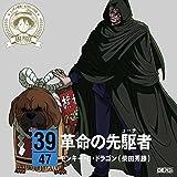 ONE PIECE NIPPON OUDAN! 47 CRUISE CD AT KOCHI