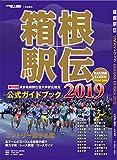 箱根駅伝公式ガイドブック2019 2019年 01 月号 [雑誌]: 陸上競技 増刊