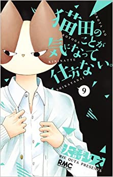 猫田のことが気になって仕方ない。 第01-09巻 [Nekota no Koto ga Ki ni Natte Shikatanai.vol 01-09]