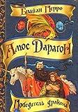Pobeditel' drakona (Amos Daragon)