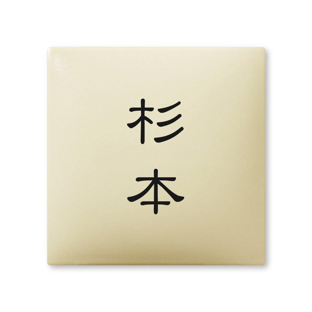 丸三タカギ 彫り込み済表札 【 杉本 】 完成品 アークタイル AR-1-2-1-杉本   B00RFAZ472