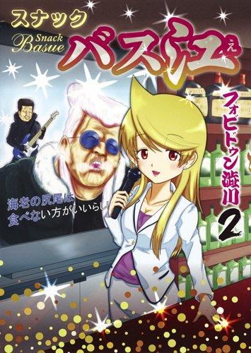 スナックバス江 2 (ヤングジャンプコミックス)
