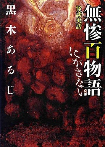 無惨百物語 にがさない 怪談実話 (文庫ダ・ヴィンチ)