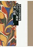 img - for Kojima nobuo tanpen shusei. 4 (Otto no inai heya yowai kekkon). book / textbook / text book