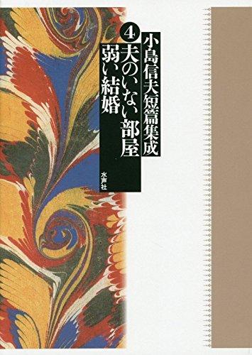 小島信夫短篇集成〈第4巻〉夫のいない部屋/弱い結婚