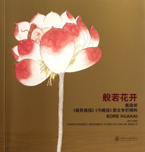 The Banruo Flower Blooms (Chinese Edition)