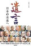 「遺言 日本の未来へ」日経BP社