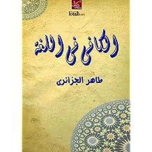 الكافي في اللغة (Arabic Edition)