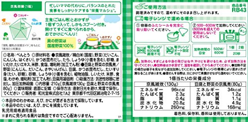 Nutrition Marche Kyoto-style sight X3 pieces of BIG size by Wakodo Co., Ltd. (Image #1)