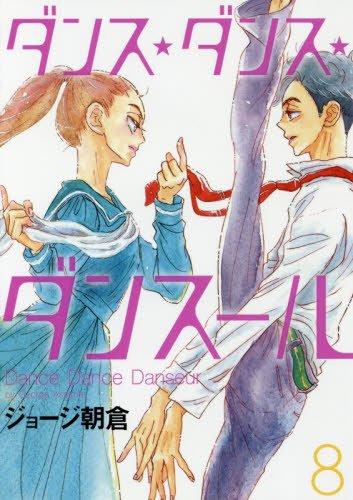 ダンス・ダンス・ダンスール 8 (ビッグコミックス)
