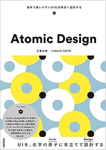 UIを、化学の原子に見立てて設計する、Atomic Designの考え方・具体的な手順からReactを使った実装まで、UI設計の本質とともに1冊で解説。インターネットテレビ「AbemaTV」のUI設計を担当した著者が、現場実践をふまえて伝授する。