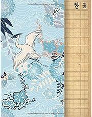 Cahier d'Écriture Coréen Hangeul: Papier Quadrillé Vierge (Wongoji) Pour Pratiquer la Calligraphie et l'Écriture Coréenne   Idéal Pour Apprendre Le Hangeul   Pour Étudiant de la Langue Coréenne