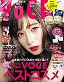 VOCE(ヴォーチェ) 2020年 01 月号 [雑誌]
