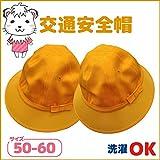 通学帽子 女の子用 メトロ帽 日本製 50cm-60cm