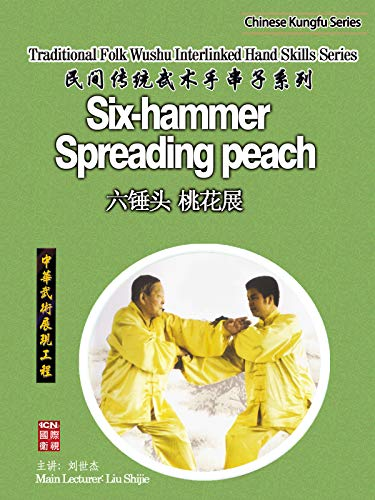 Traditional Folk Wushu Interlinked Hand Skills Series -Six-hammer Spreading peach (Main Lecturer: Liu Shijie)