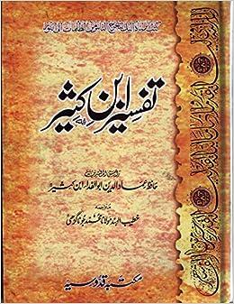 Tafseer Ibne Kaseer Full Book