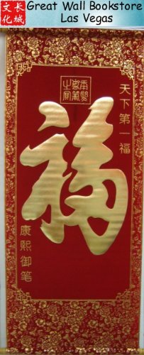 - Chinese Good Fortune Scroll - Chinese Character
