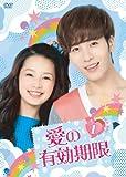 [DVD]愛の有効期限 DVD-BOX1