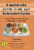 A special cake: Trilingual (English, German, Japanese)