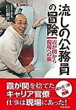 「流しの公務員の冒険」山田 朝夫