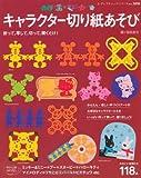 キャラクター切り紙あそび (レディブティックシリーズno.3096)