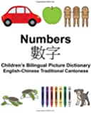English-Chinese Traditional Cantonese Numbers Children's Bilingual Picture Dictionary (FreeBilingualBooks.com) (English and Chinese Edition)