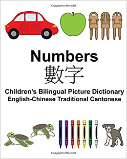 English-Chinese Traditional Cantonese Numbers Children's