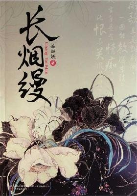 Silk-like Smoke in the Air (Chinese Edition) pdf