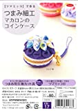 The macaroon coin case CO-17 knob work make panami in the Tsumamikko] (japan import)