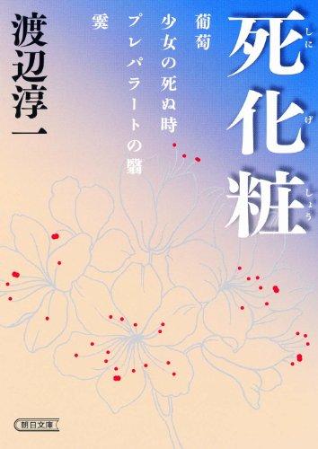死化粧 (朝日文庫)