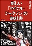 新しい「マイケル・ジャクソン」の教科書 (文庫)