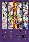 怪奇まんが道 奇想天外篇 (ホームコミックス)