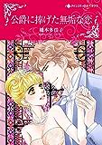 公爵に捧げた無垢な恋 (ハーレクインコミックス)