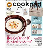 cookpad plus 2018年12月号