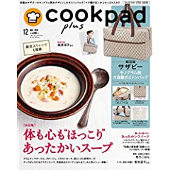 cookpad plus 最新号 サムネイル