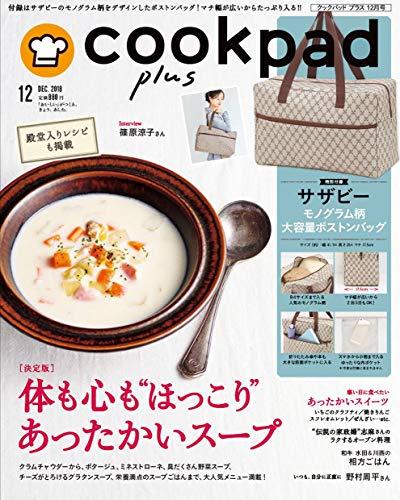 cookpad plus 2018年12月号 画像 A