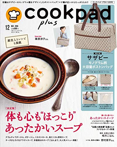cookpad plus 2018年12月号 画像