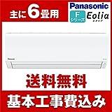 標準設置工事セット PANASONIC CS-228CF クリスタルホワイト エオリア Fシリーズ [エアコン(主に6畳用)]