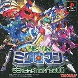 Magnetic Power Microman: Generation 2000 [Japan Import]