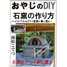 How to make stone oven: Stone Oven must be the shape of Dome (Japanese Edition)