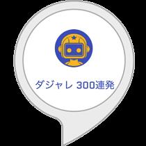 ダジャレ300連発