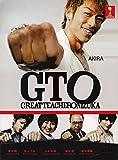 GTO / Great Teacher Onizuka (Japanese Tv Drama Dvd, English Sub, All Zone Dvds, Complete Series 3 Dvd Boxset)