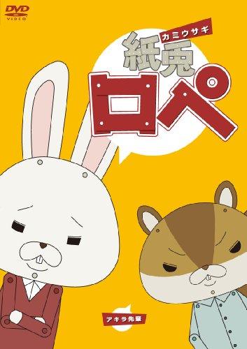 紙兎ロペ ~笑う朝には福来たるってマジっすか!?~(仮)