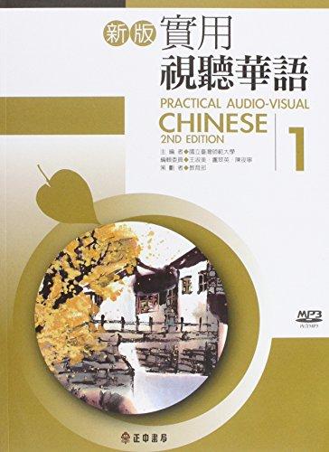 Practical Audio-Visual Chinese 1 2nd Edition (Book+mp3) (Chinese Edition) by Zheng Zhong/ Tsai Fong Books