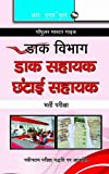 Department of Posts: Postal Assistant/Sorting Assistant Exam Guide (Popular Master Guide)