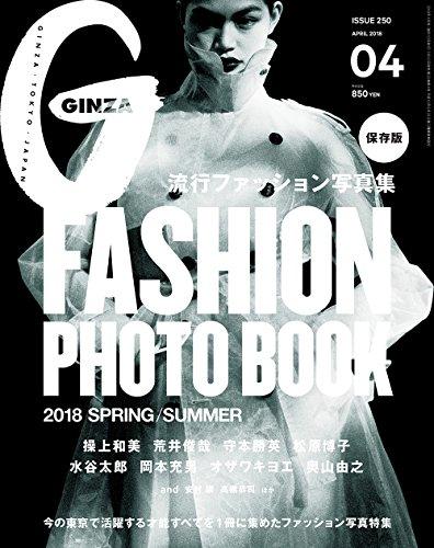 GINZA 2018年4月号 大きい表紙画像