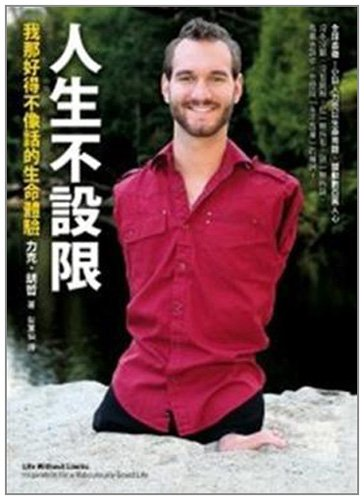Read Online Life Without Limits: Inspiration for a Ridiculously Good Life (Taiwanese Chinese Edition) PDF