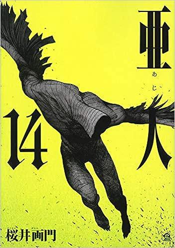 亜人 第01-14巻 [Ajin vol 01-14]