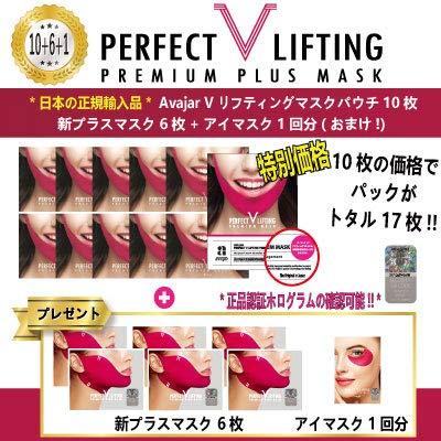 Avajar日本総販売店 V リフティングマスクパウチ10枚*正規輸入品* B07HNNCDRP